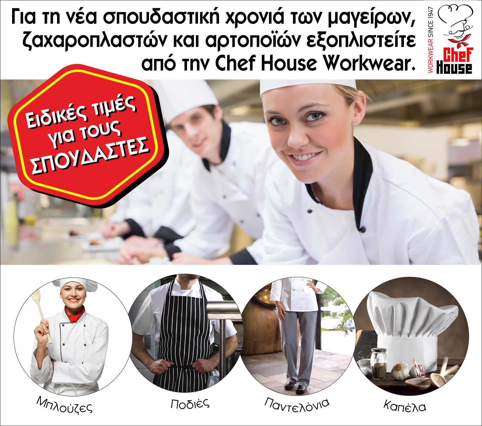 Chef House στολές μαγείρων σπουδαστών